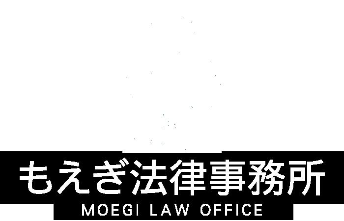 あきる野の弁護士、無料相談はもえぎ法律事務所|東京・多摩